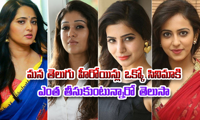 Tollywood Heroines Remunerations--Tollywood Heroines Remunerations-
