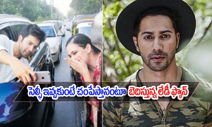 Varun Dhawan Got Warning From Lady Fan About Selfie--Varun Dhawan Got Warning From Lady Fan About Selfie-