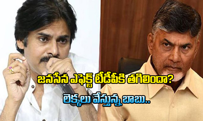 Janasena Effect On Tdp--Janasena Effect On TDP-