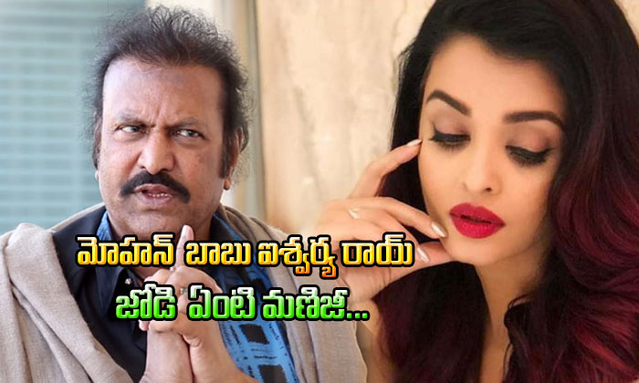 Aishwarya Rai To Play Negative Role In Mani Ratnam Movie--Aishwarya Rai To Play Negative Role In Mani Ratnam Movie-