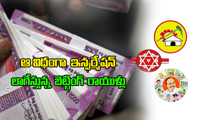 Andhra Pradesh Heavy Betting On Election Results--Andhra Pradesh Heavy Betting On Election Results-