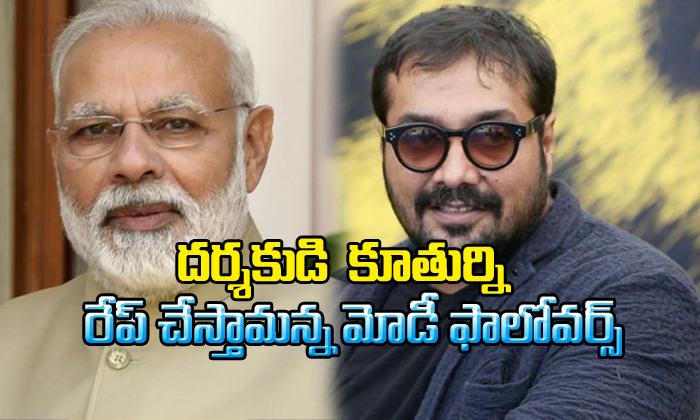 Director Anurag Kashyap Comments On Modi--Director Anurag Kashyap Comments On Modi-