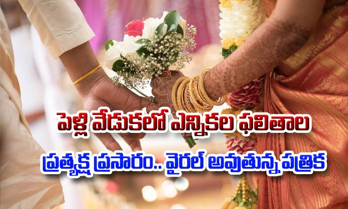 Election Results At Marriage Ceremony--Election Results Live At Marriage Ceremony-