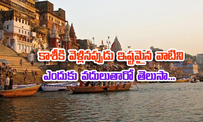 How Favorite Items Leaving In Varanasi ?- తెలుగు భక్తి కళ ఆద్యాధమిక ప్రసిద్ధ గోపురం పండగలు పూర్తి విశేషాలు -How Favorite Items Leaving In Varanasi ?-