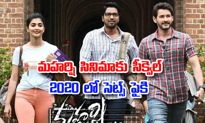 Maharshi Movie Sequel Going To The Sets--Maharshi Movie Sequel Going To The Sets-