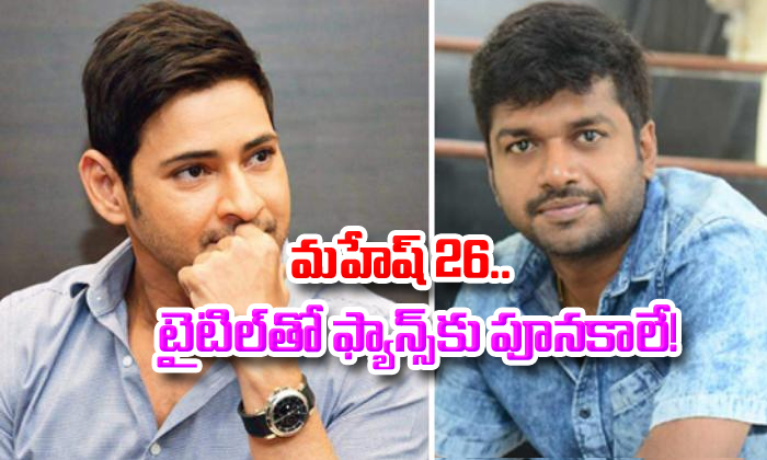 Mahesh Babu 26 Movie Updates--Mahesh Babu 26 Movie Updates-