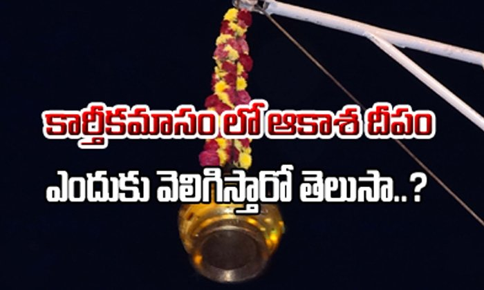 Significance Of Lighting A Lamp In The Month Of Karthika--Significance Of Lighting A Lamp In The Month Karthika-