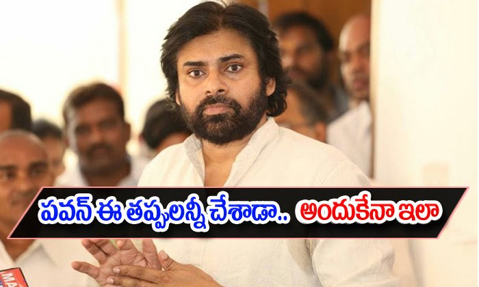 These Are The Mistakes Pawan Kalyan Has Did--These Are The Mistakes Pawan Kalyan Has Did-