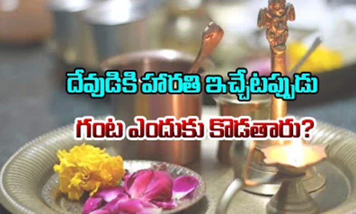 Way Ring A Bell On Aarti Time Temple- Telugu Devotional Bhakthi(తెలుగు భక్తి ) Way Ring A Bell On Aarti Time Temple--Way Ring A Bell On Aarti Time Temple-