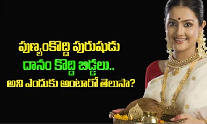 What Is The Saying Punyam Kodhi Pillalu Pujalo Kodhi Purushudu--What Is The Saying Punyam Kodhi Pillalu Pujalo Purushudu-