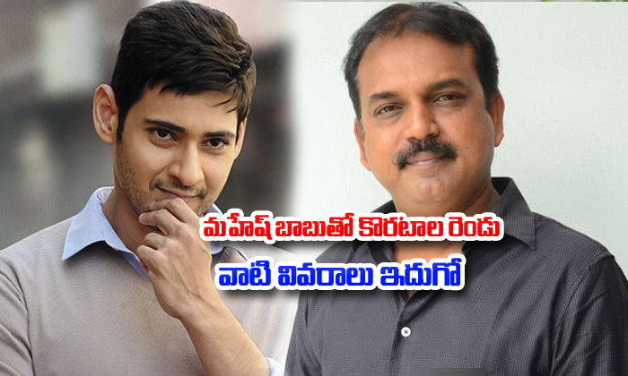 Koratala Siva And Melkoti Sudhaker Produce The Mahesh Babu Twenty Seventh Movie--Koratala Siva And Melkoti Sudhaker Produce The Mahesh Babu Twenty Seventh Movie-