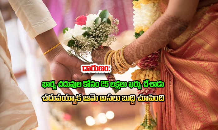 Wife Cheated Husband For 25 Lakhs--Wife Cheated Husband For 25 Lakhs-