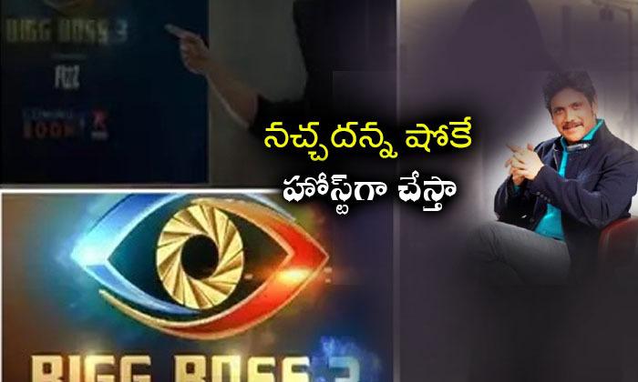 Akkineni Nagarjuna Is The Host Of Bigg Boss Session3--Akkineni Nagarjuna Is The Host Of Bigg Boss Session3-