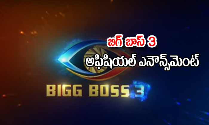 Bigg Boss Telugu 3 Official Announcement--Bigg Boss Telugu 3 Official Announcement-