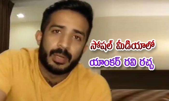Cm Ys Jagan Fans Counter To Anchor Ravi--CM Ys Jagan Fans Counter To Anchor Ravi-