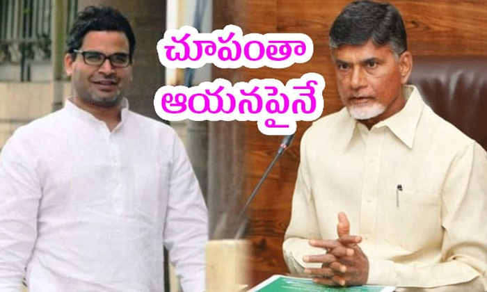 Chandrababu Trying To Deal With Prashanth Kishore Team--Chandrababu Trying To Deal With Prashanth Kishore Team-