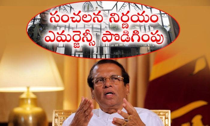 Srilanka President Mythri Pala Takes Wonderful Decision--Srilanka President Mythri Pala Takes Wonderful Decision-