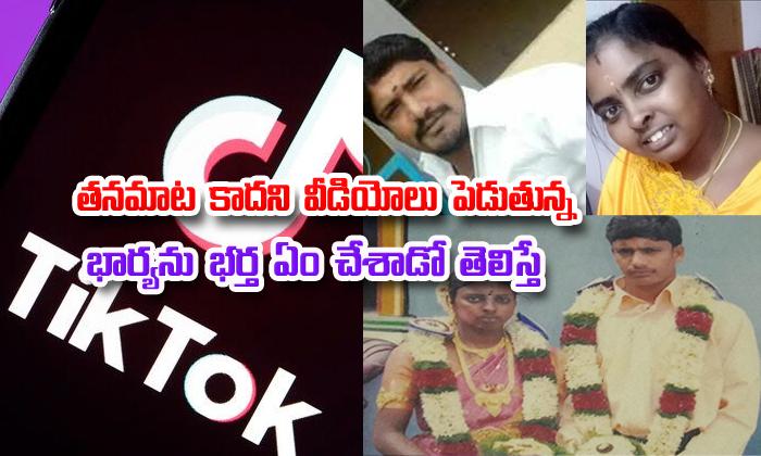 Husband Murders Wife For Doing Tiktok --Husband Murders Wife For Doing TikTok Videos-