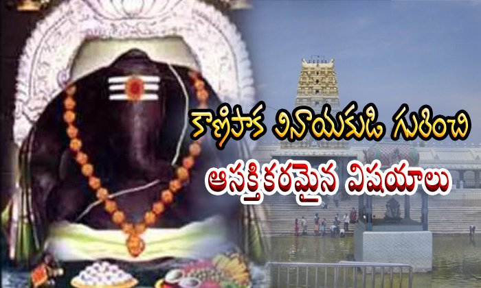 Interesting Facts About Kanipakam Ganesha Temple Is A Must Know--Interesting Facts About Kanipakam Ganesha Temple Is A Must Know-