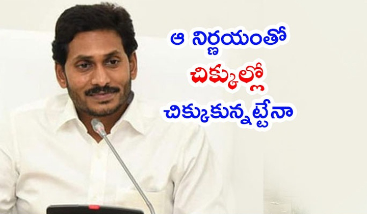 Jagan What To Do In Prajavedhika Building--Jagan What To Do In Prajavedhika Building-