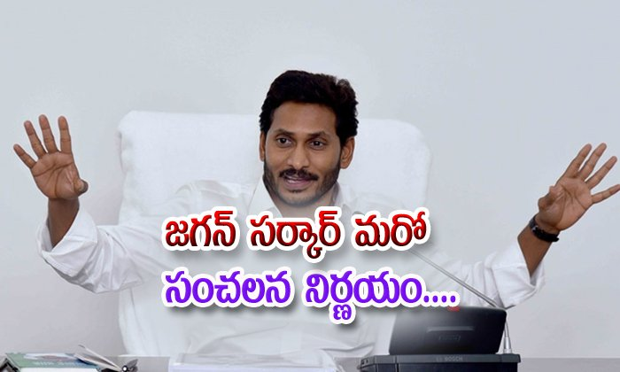 Jagan One More Decision, Remove Ex Ministers Gunmens--Jagan One More Decision Remove Ex Ministers Gunmens-