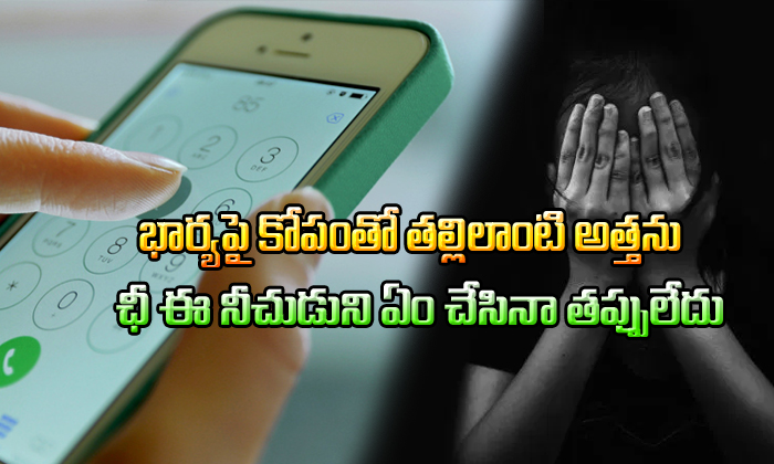 Man Posts Mom-in-law\'s Phone Number On Obscene Portals--Man Posts Mom-in-law's Phone Number On Obscene Portals-