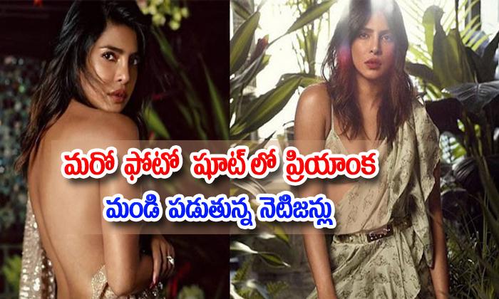 Netijens Comments On Priyanka Chopra Latest Photo Shoot--Netijens Comments On Priyanka Chopra Latest Photo Shoot-