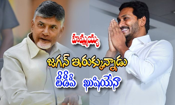 Now Chandrababu Naidu Happy About Ys Jagan--Now Chandrababu Naidu Happy About YS Jagan-