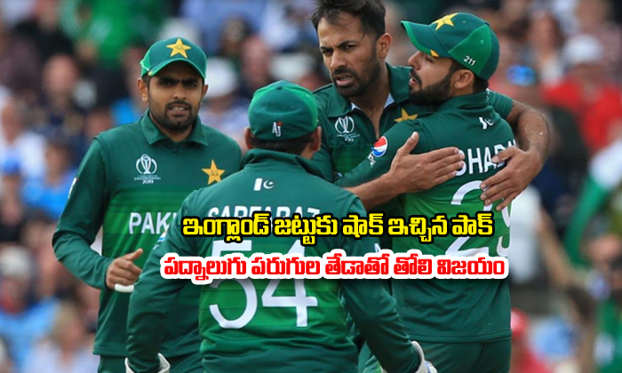 Pakistan Won The Match Against England In World Cup--Pakistan Won The Match Against England In World Cup-