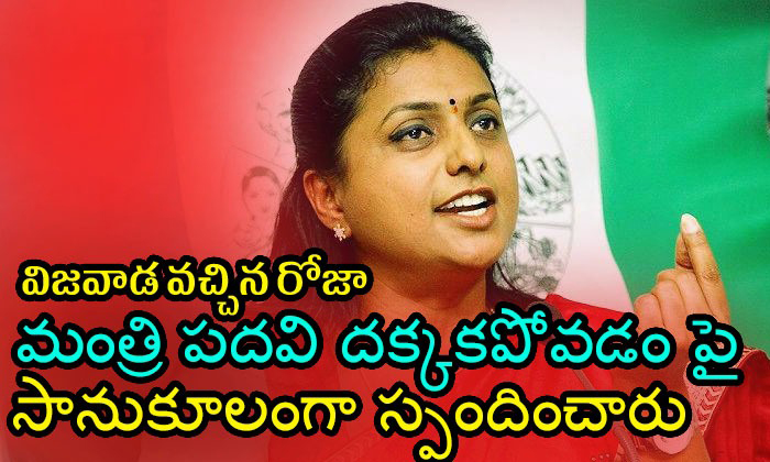 Roja Politely Speaks About The Not Giving The Ministry--Roja Politely Speaks About The Not Giving Ministry-
