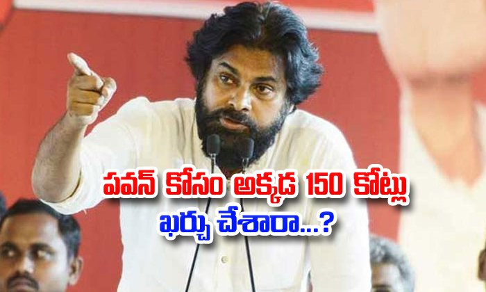 Rs 150 Crores Were Spent To Defeat Me In Bheemavaram Pawan Kalyan--Rs 150 Crores Were Spent To Defeat Me In Bheemavaram Pawan Kalyan-