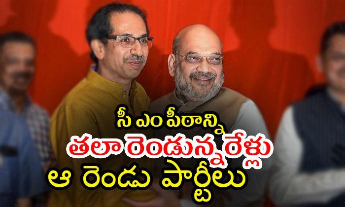 Shiv Sena-bjp Shares Maharashtra Chief Minister Post--Shiv Sena-BJP Shares Maharashtra Chief Minister Post-