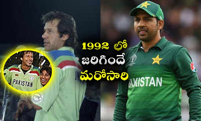 Uncanny Similarities Between Pakistan\'s 1992 And 2019 World Cup Campaigns--Uncanny Similarities Between Pakistan's 1992 And 2019 World Cup Campaigns-