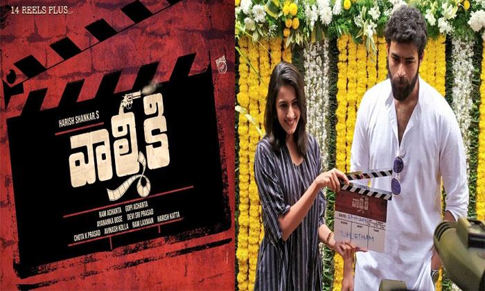 Varun Tej Ready To Entertain Mega Fans With Valmiki Movie--Varun Tej Ready To Entertain Mega Fans With Valmiki Movie-