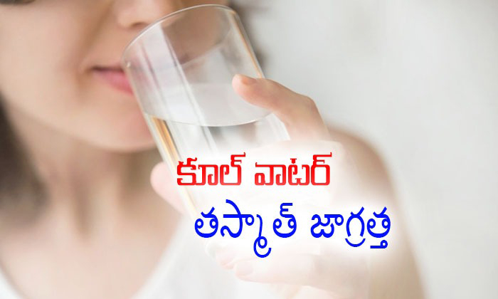 Very Cool Water Not Good For Health--Very Cool Water Not Good For Health-