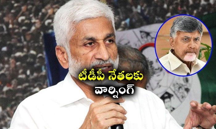 Vijaysai Reddy Tell To Babu Vacate The Lingamaneni Estate--Vijaysai Reddy Tell To Babu Vacate The Lingamaneni Estate-