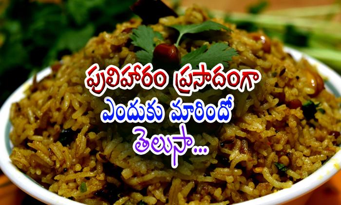 Why Tamarind Rice Got A Cult Status In Hinduism--తెలుగు భక్తి కళ ఆద్యాధమిక ప్రసిద్ధ గోపురం పండగలు పూర్తి విశేషాలు -Why Tamarind Rice Got A Cult Status In Hinduism-