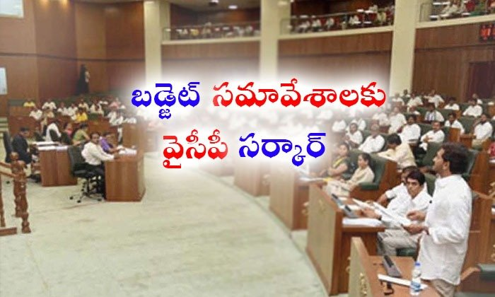 Ycp Government Getting Ready For First Budget--YCP Government Getting Ready For First Budget-
