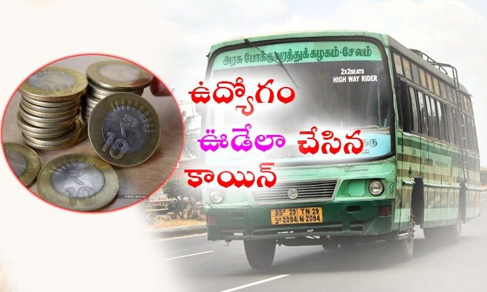 Circular On Rs 10 Coins Tnstc Suspends Branch--Circular On Rs 10 Coins Tnstc Suspends Branch-