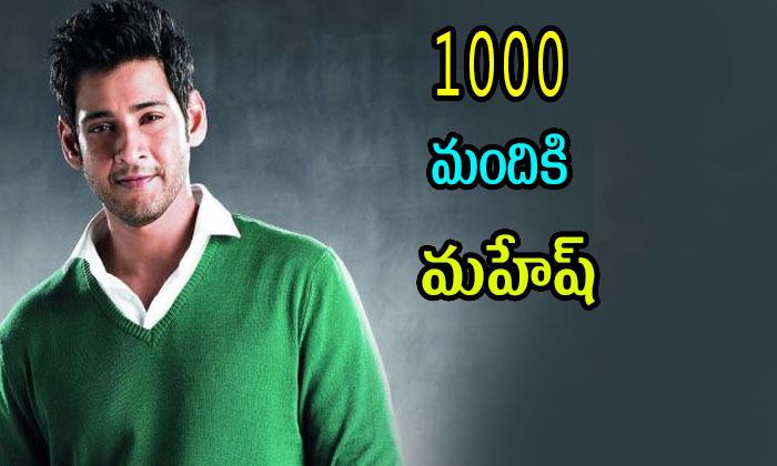 Mahesh Babu Helps 100 People In Secretly--Mahesh Babu Helps 100 People In Secretly-