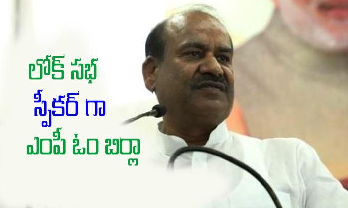 Next Lok Sabha Speaker Is Mp Om Birla--Next Lok Sabha Speaker Is MP Om Birla-