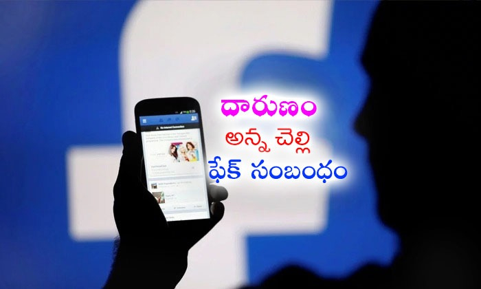 Own Brother And Sisters Social Media Affair--Own Brother And Sisters Social Media Affair-