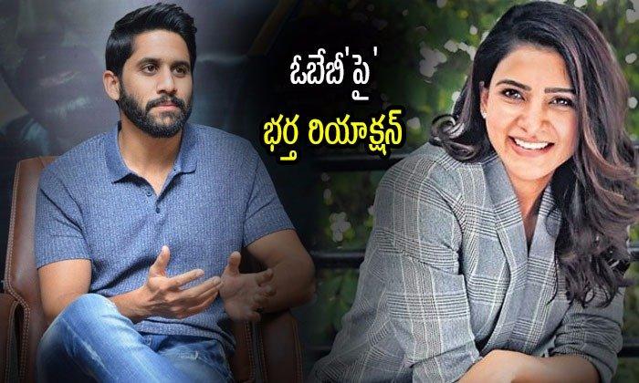 What Is The Nagachaitanya Reaction After Watching Samantha O Baby--What Is The Nagachaitanya Reaction After Watching Samantha O Baby-