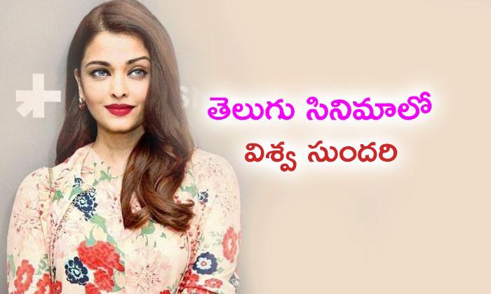 Aishwarya Rai Romance With Megastar Chiranjeevi--Aishwarya Rai Romance With Megastar Chiranjeevi-