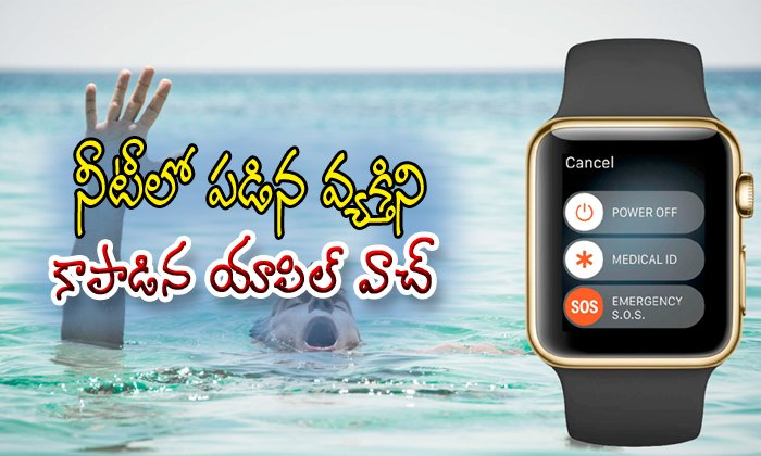 Apple Watch Sos Feature Helped Save A Man Life--Apple Watch SOS Feature Helped Save A Man Life-