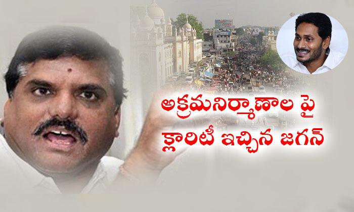 Botsa Satyanarayana Give Clarity About Unauthorised Building In Ap- Telugu Political Breaking News - Andhra Pradesh,Telangana Partys Coverage-Botsa Satyanarayana Give Clarity About Unauthorised Building In AP-