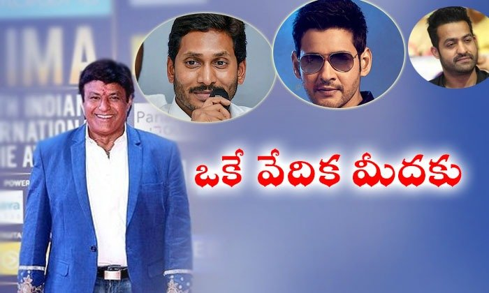 Cm Jagan With Mahesh Ntr And Balakrishna In An Event--CM Jagan With Mahesh Ntr And Balakrishna In An Event-