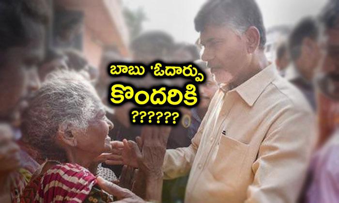 Chandrababu Naiud Padayatra Only For These People--Chandrababu Naiud Padayatra Only For These People-