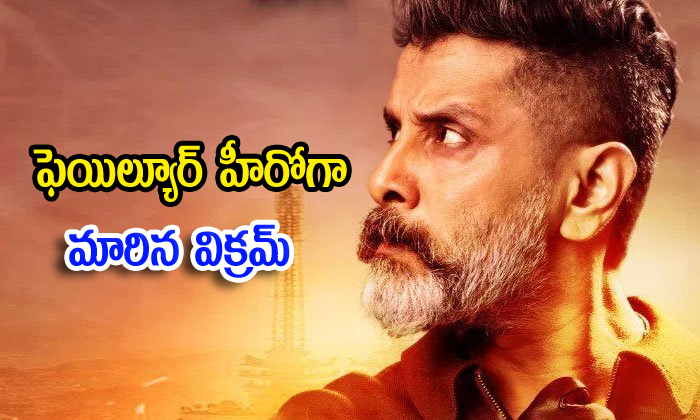 Chiyaan Vikram Have One More Disaster With Mister K K--Chiyaan Vikram Have One More Disaster With Mister K K-
