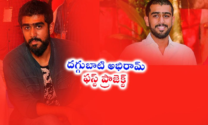 Daggubati Abhiram First Movie Updet--Daggubati Abhiram First Movie Updet-